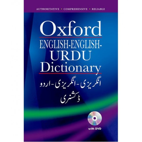 Oxford English-English Urdu Dictionary with DVD
